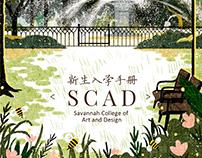SCAD Freshmen Hand Book (Sophomore)