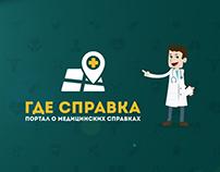 Gdespravka- landing page