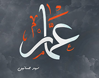calligraphy for arabic name