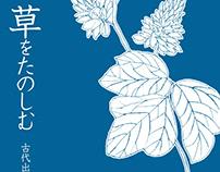 Booklet, Ancient Izumo Herb, 2018 草をたのしむ
