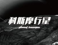 Font Design| 科斯摩行星 Planet Kosmos