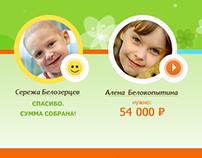 Сайт благотворительного фонда