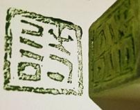 Seal Carving 刻意
