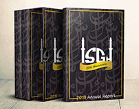 Islamic Society of Greater Houston | ISGH - Book Cover