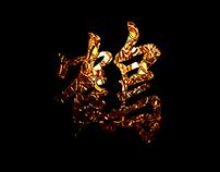 鶴 | Logotype