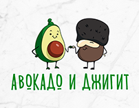 "Разработка логотипа стритфуда ""Авокадо и Джигит"""