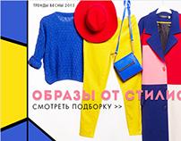 colorblock_looks