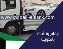 بدالة الكويت - سطحة الكويت - ونش الكويت