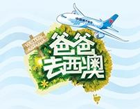 爸爸去西澳微信H5推广页面