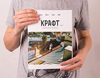 КРАФТ журнал / KRAFT magazine