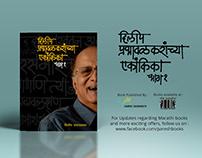 Book Cover Design - Dilip Prabhavalkaranchya Ekankika