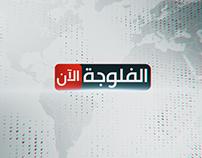 al fallujah now - الفلوجة الان