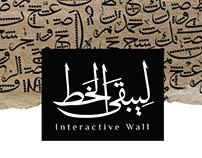"""""""ليبقى الخط"""" Interactive Wall"""