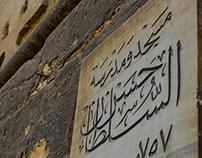 مسجد ومدرسة السلطان حسن