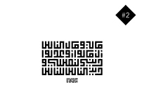 Kufic Square Calligraphy Vol. 2