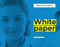 Доктор на работе. Marketing White Paper