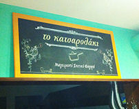 Restaurant chalkboard sign