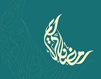 Ramadan free Typography - freebie