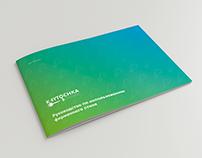 KEYTOCHKA brandbook