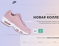Website design for the store of youth sports shoes.