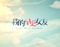 我的机器人女友  Meet Miss Anxiety TITLE
