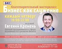 Poster/Афиша для БКС