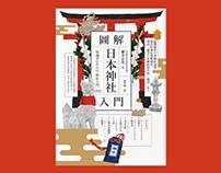 圖解日本神社 知識ゼロからの 神社入門