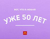 50 лет Биг Мак McDonald's