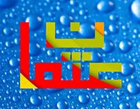 HD Logo On The Font Kufi - عثمان
