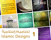 Islamic Designs Collection 1