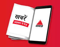 Awaaz News Facebook Ad Graphics