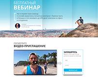 Landing page | Вебинар