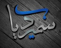 My Logo سمير دياب