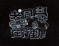 Japan old school