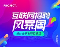 Project summary丨Recruitment storm week