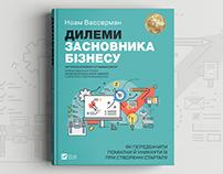 """Cover design """"The Founder′s Dilemmas"""" Noam Wasserman"""
