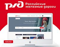 "rzd.ru - Design concept / ""РЖД"" Дизайн концепция сайта"
