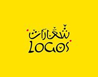 Logos ~ شعارات