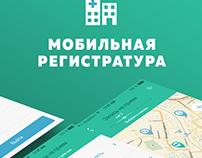 App design | Мобильная регистратура