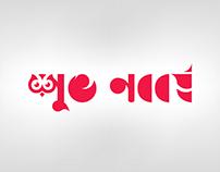 Bangla Noboborsho Typography