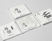 【再億】畢業歌 專輯包裝設計 /TBDS Graduation Song Album