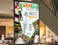 super shop poster
