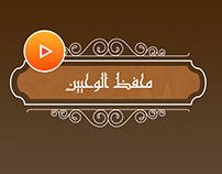 Elmohafez App محفظ الوحيين