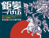 鉅變一八九五特展-臺灣歷史博物館