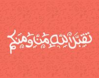 Hajj - Eid Al Adha Free vector