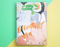 Sushi/Gimbap poster