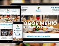 Кремлевская набережная. Web site.