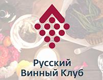 Разработка логотипа «Русский Винный Клуб»