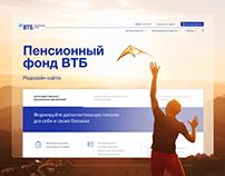 Редизайн сайта пенсионного фонда ВТБ