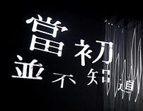 2015 Wordwave Festival 華文朗讀節 字外之音